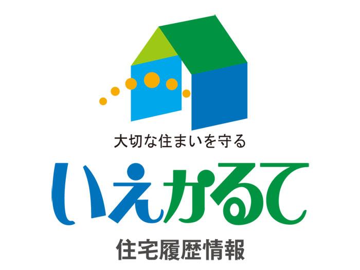住宅履歴情報(いえかるて)