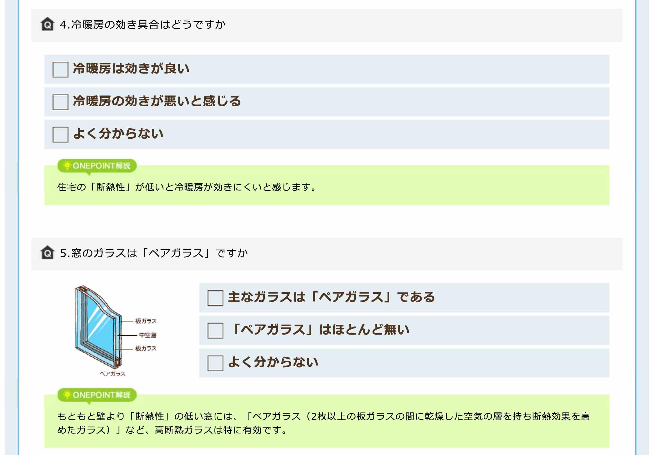 リフォーム評価ナビコンテンツ「リフォーム問診票」制作補助