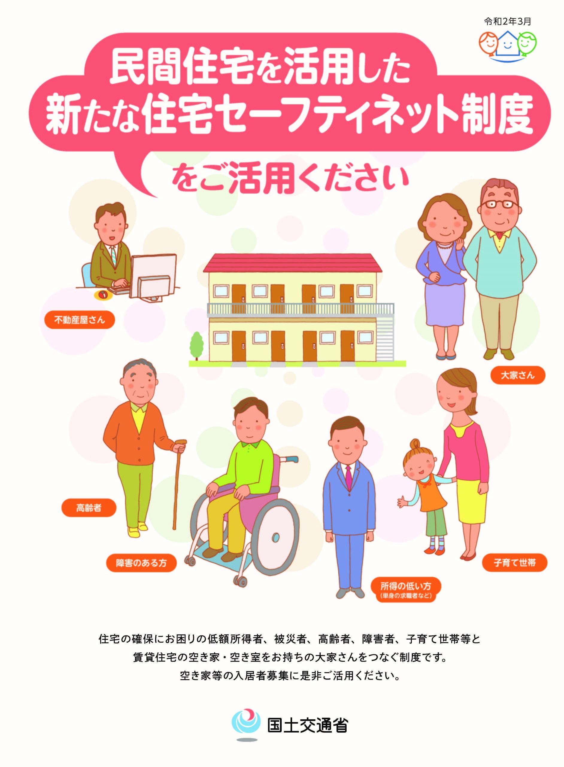 新たな住宅セーフティネット制度の整備、円滑な運用・活用等に関する検討調査