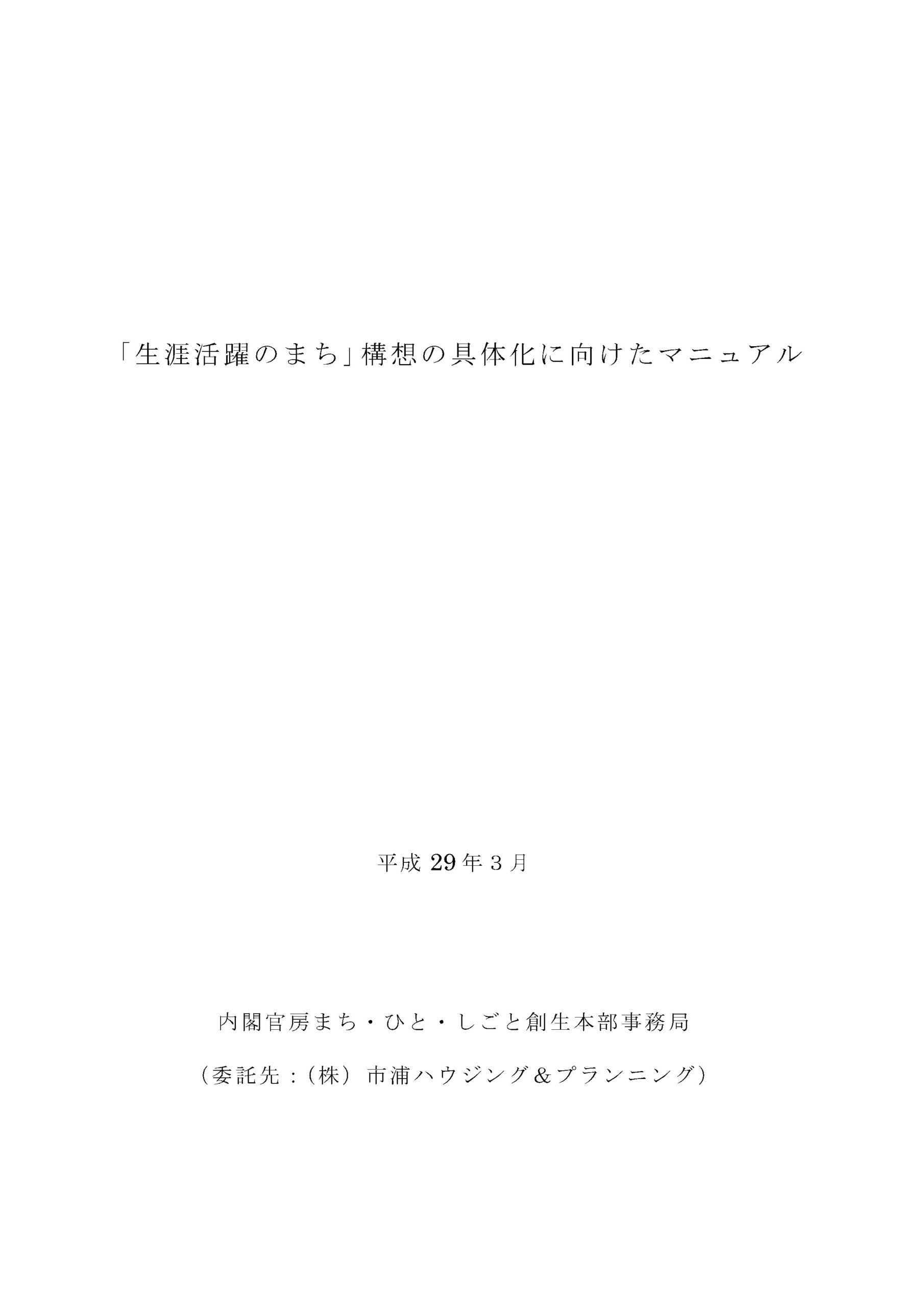 「生涯活躍のまち」(日本版CCRC)構想の実現・普及に向けたマニュアルの作成