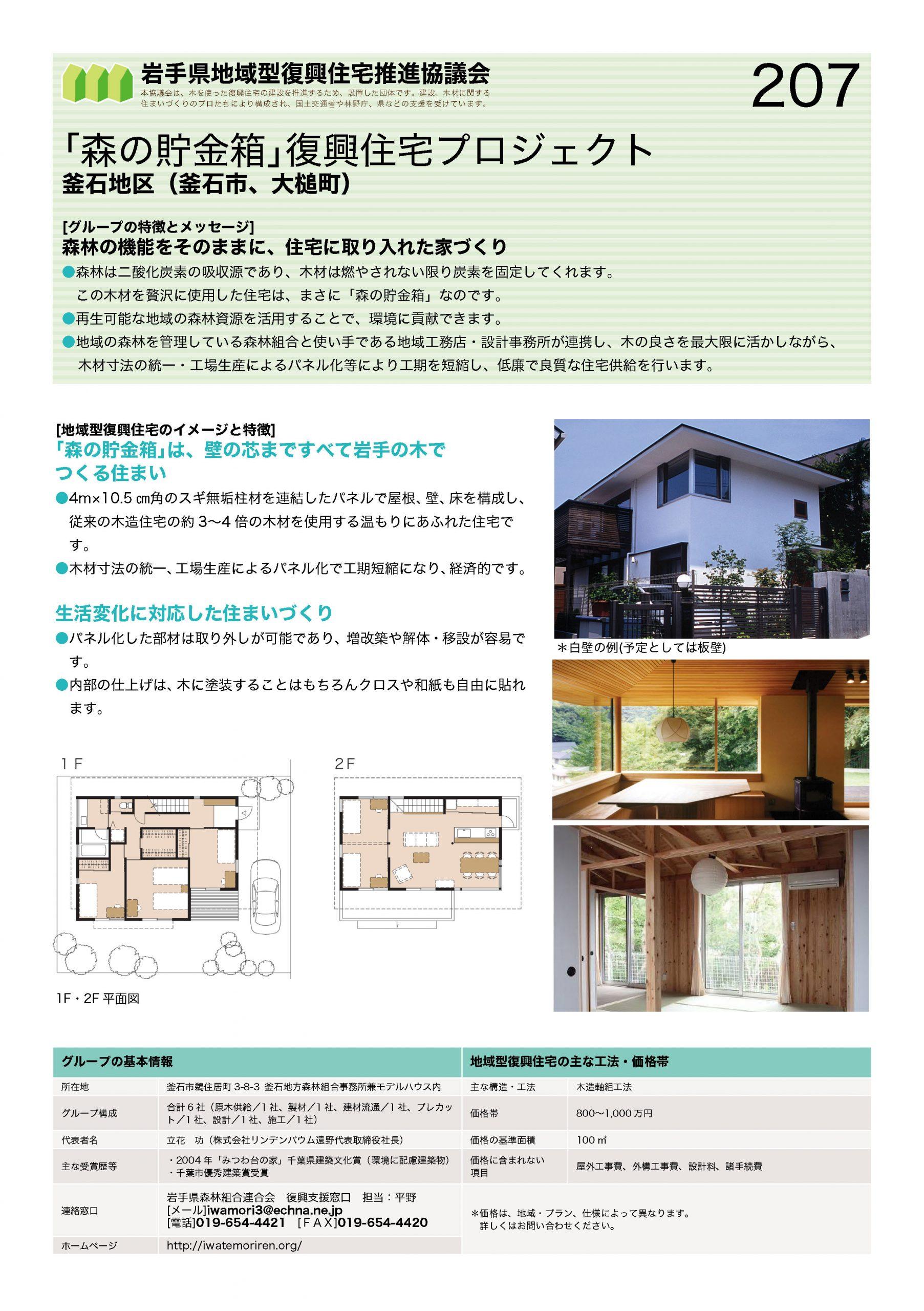 地域型復興住宅推進協議会、及び地域住宅生産者グループの活動支援