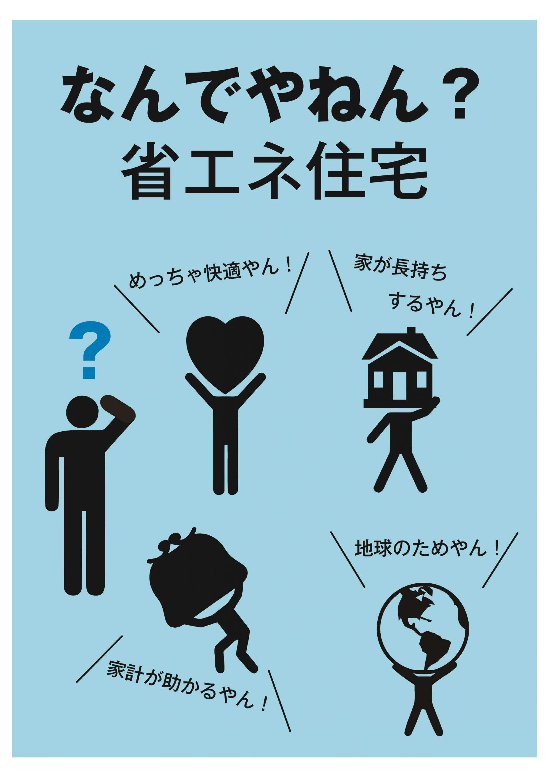 大阪府における住宅の省エネルギー化推進に向けたパンフレットの作成