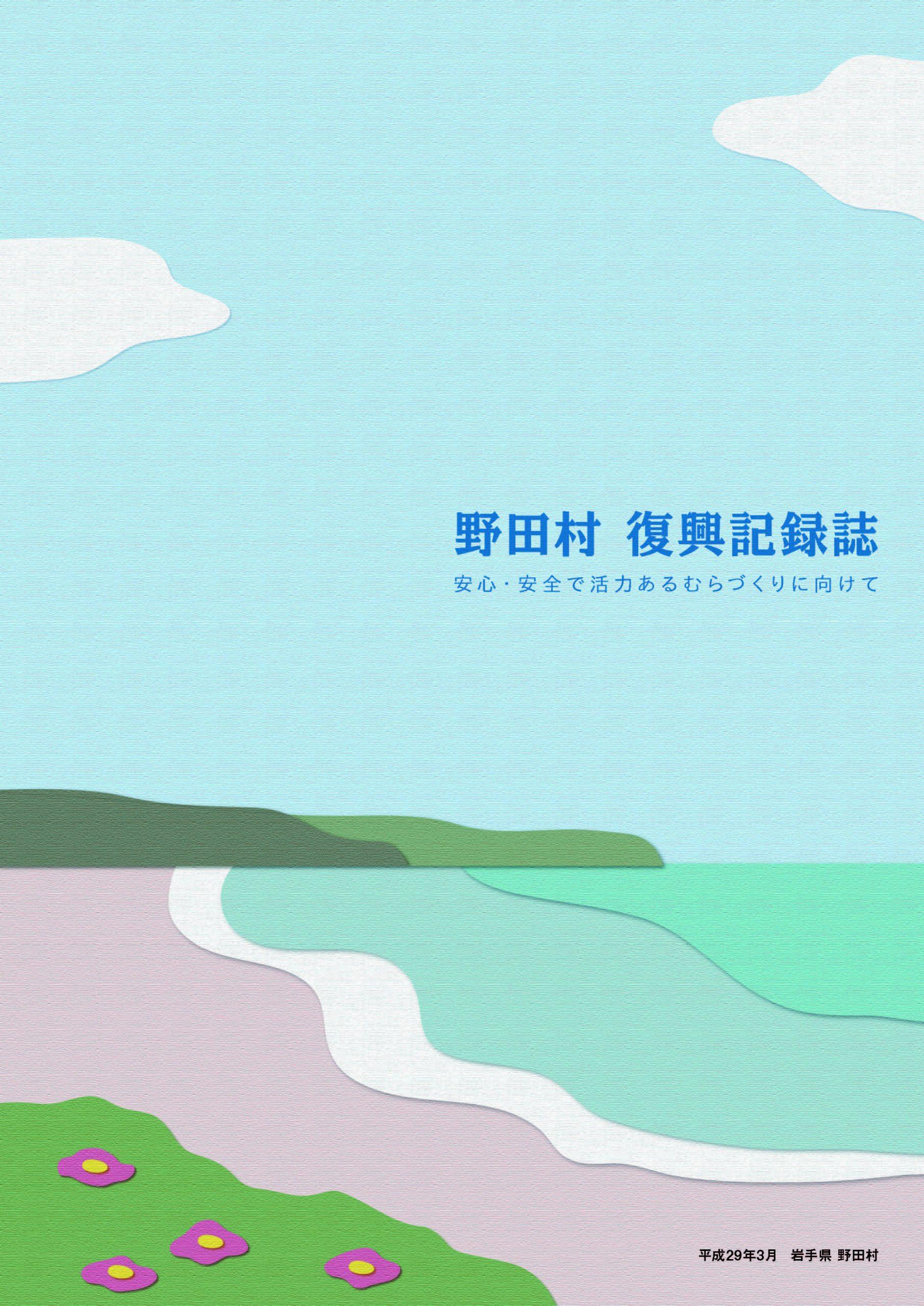 野田村復興記録誌の作成