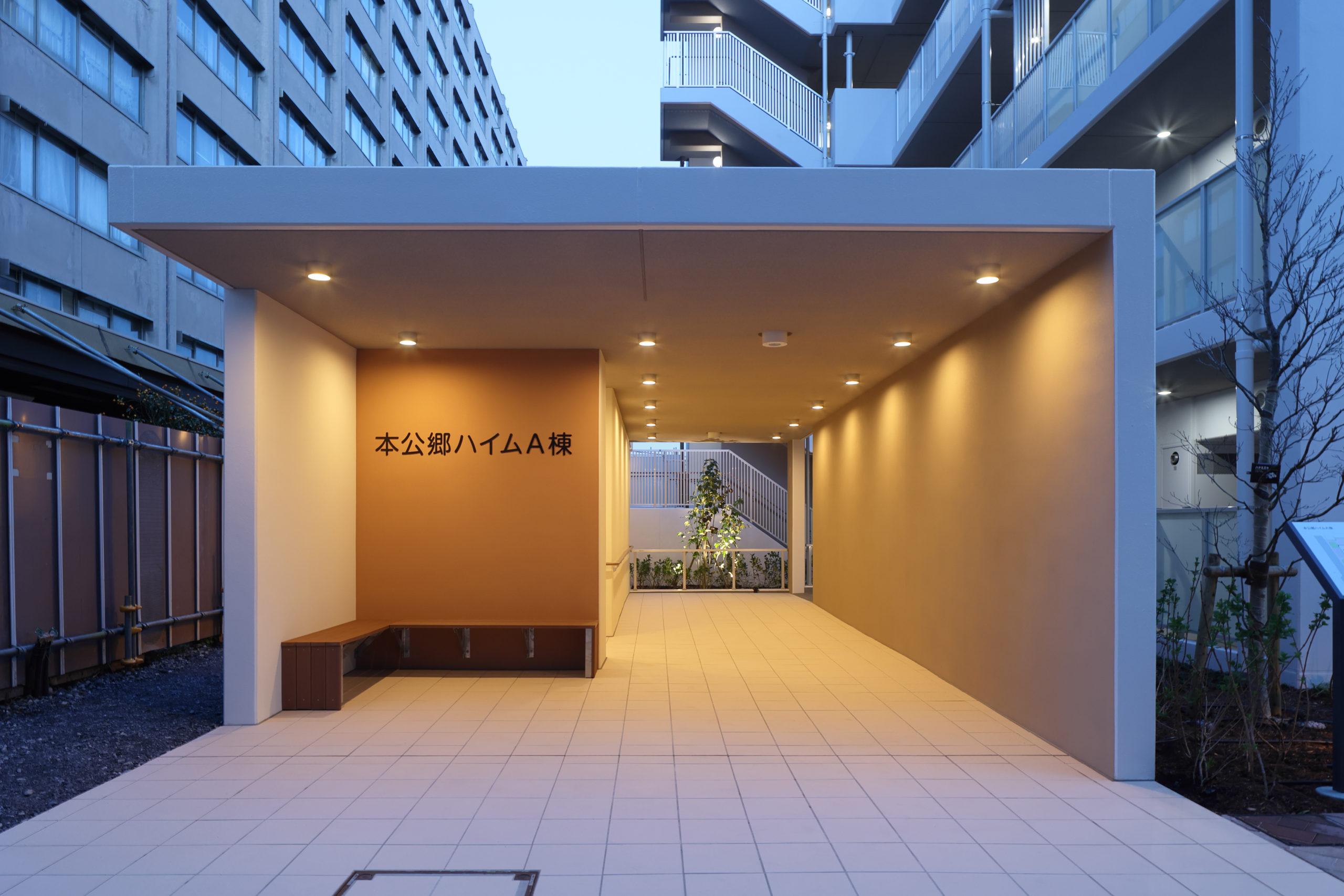 横須賀市営本公郷改良アパート建替事業